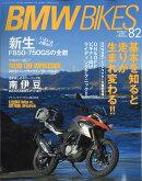 BMW Bikes (ビーエムダブリューバイクス) Vol.82 2018年 04月号 [雑誌]