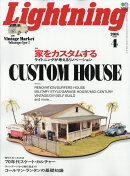 Lightning (ライトニング) 2018年 04月号 [雑誌]