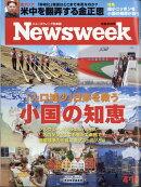 Newsweek (ニューズウィーク日本版) 2018年 4/10号 [雑誌]