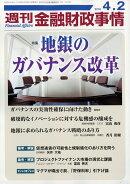 週刊 金融財政事情 2018年 4/2号 [雑誌]