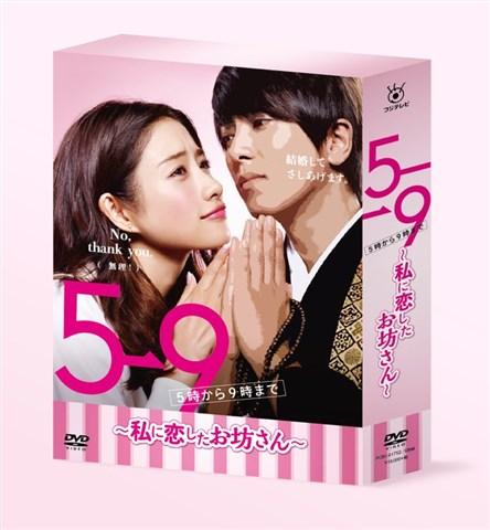 5→9(5時から9時まで) 〜私に恋したお坊さん〜 DVD BOX [ 石原さとみ ]