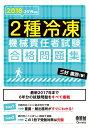 【POD】2018-2019年版 2種冷凍機械責任者試験 合格問題集 [ 三好康彦 ]