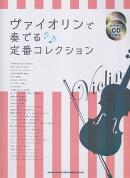 ヴァイオリンで奏でる定番コレクション