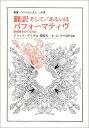 翻訳そして/あるいはパフォーマティヴ 脱構築をめぐる対話 (叢書・ウニベルシタス 1048) [ J.デリダ ]