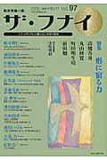 ザ・フナイ(vol.97(2015年10-)