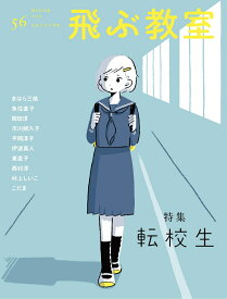 飛ぶ教室(56(WINTER 2019)) 児童文学の冒険 特集:転校生