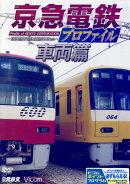 DVD>京急電鉄プロファイル〜京浜急行電鉄全線87.0km〜 車両篇