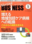 Nursing BUSiNESS(vol.11 no.5(201)