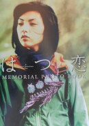 はつ恋memorial photo book