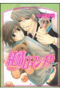 純情ロマンチカ(第5巻)