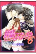 純情ロマンチカ(第6巻)