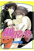 純情ロマンチカ(第7巻)