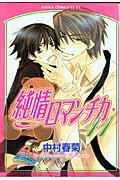 純情ロマンチカ(第11巻)