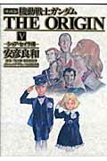機動戦士ガンダムTHE ORIGIN(5)愛蔵版