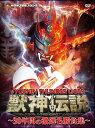 獣神サンダー・ライガー引退記念DVD Vol.1 獣神伝説〜30年間の激選名勝負集〜DVD-BOX [ 獣神サンダー・ライガー ]