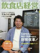 飲食店経営 2018年 04月号 [雑誌]