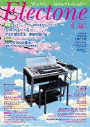 エレクトーンをもっと楽しむための情報&スコア・マガジン 月刊エレクトーン2018年4月号