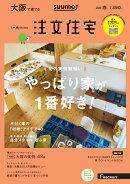 SUUMO注文住宅 大阪で建てる 2018年春号 [雑誌]