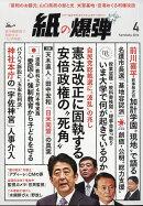 月刊 紙の爆弾 2018年 04月号 [雑誌]