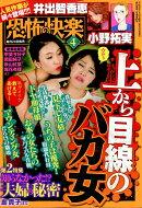 恐怖の快楽 2018年 04月号 [雑誌]