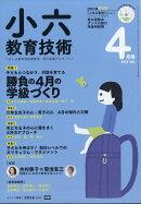 小六教育技術 2018年 04月号 [雑誌]