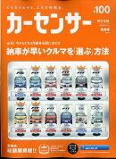 カーセンサー西日本版 2018年 04月号 [雑誌]