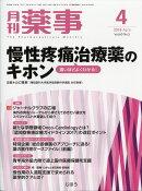月刊 薬事 2018年 04月号 [雑誌]