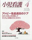 小児看護 2018年 04月号 [雑誌]