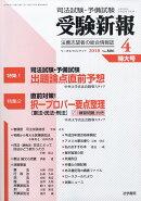 受験新報 2018年 04月号 [雑誌]