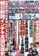 実話BUNKA (ブンカ) 超タブー vol.31 2018年 04月号 [雑誌]