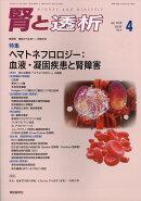 腎と透析 2018年 04月号 [雑誌]