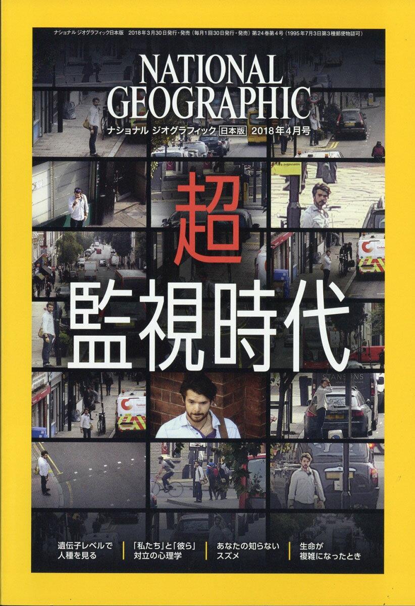 NATIONAL GEOGRAPHIC (ナショナル ジオグラフィック) 日本版 2018年 04月号 [雑誌]