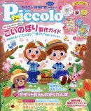 Piccolo (ピコロ) 2018年 04月号 [雑誌]