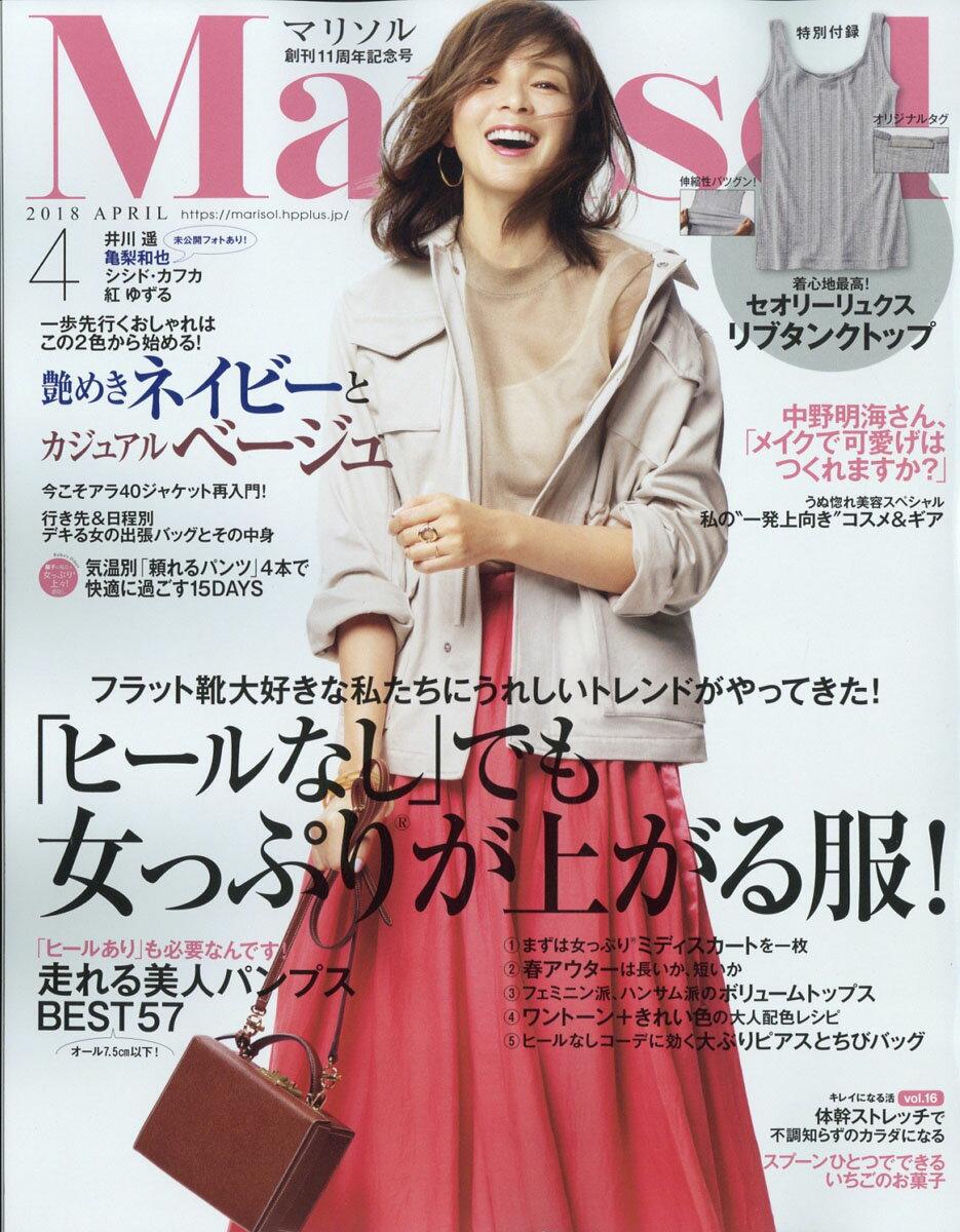 Marisol (マリソル) 2018年 04月号 [雑誌]