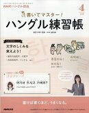 NHK テレビ ハングル講座 書いてマスター!ハングル練習帳 2018年 04月号 [雑誌]