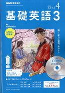NHK ラジオ 基礎英語3 CD付き 2018年 04月号 [雑誌]