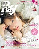 Ray (レイ) 2018年 04月号 [雑誌]
