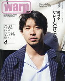 warp MAGAZINE JAPAN (ワープ マガジン ジャパン) 2018年 04月号 [雑誌]