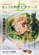 NHK きょうの料理ビギナーズ 2018年 04月号 [雑誌]
