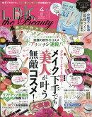 LDK the Beauty (エルディーケイザビューティー) 2018年 04月号 [雑誌]