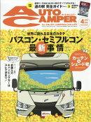 AUTO CAMPER (オートキャンパー) 2018年 04月号 [雑誌]