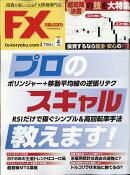 月刊 FX (エフエックス) 攻略.com (ドットコム) 2018年 04月号 [雑誌]