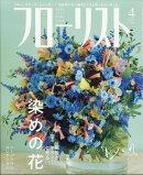 フローリスト 2018年 04月号 [雑誌]