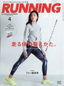 Running Style (ランニング・スタイル) 2018年 04月号 [雑誌]