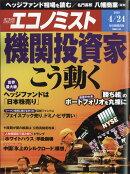 エコノミスト 2018年 4/24号 [雑誌]