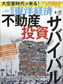 週刊 東洋経済 2018年 4/21号 [雑誌]