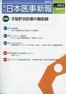 日本医事新報 2018年 4/7号 [雑誌]