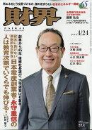 財界 2018年 4/24号 [雑誌]