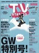 TV station (テレビステーション) 関西版 2018年 4/28号 [雑誌]