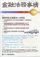 金融法務事情 2018年 4/25号 [雑誌]